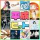 Various Artists 平成ヒット ~平成アニメヒッツ ソニーミュージック~