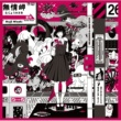 ASIAN KUNG-FU GENERATION Dororo / 解放区