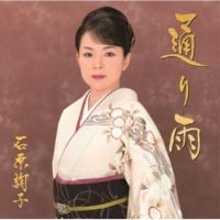 石原 詢子 こころに春を(オリジナル・カラオケ)