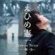 えひめ憲一 Now or Never ~一期一会~ (B)
