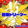 clearance 藝術ドリーマー (A Cappella)