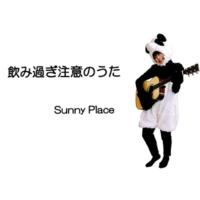 Sunny Place 飲み過ぎ注意のうた