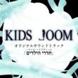 グロイ・アンダーソン キッズルーム オリジナルサウンドトラック「ハドゥリ・ハイラディーム」