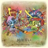 DJ 雪成/呂布カルマ 10年早い