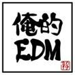 Ryo Takeuchi 俺的EDM2019 -音楽に精通してる俺が選ぶ究極の逸品を揃えた豪華プレイリスト- mixed by Ryo Takeuchi