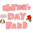 素手ドラムP 母の日バンド