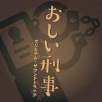 田渕夏海 NHK プレミアムドラマ「おしい刑事」オリジナル・サウンドトラック