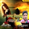 Raj Kumar Bhaiya Ke Sali