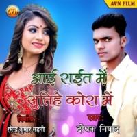 Deepak Nishad Aai Raeet Me Sutihe Kora Me