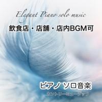 KITCHOKUDO ピアノ ソロ音楽 カントリーミュージック 優雅な空間演出 飲食店・店舗・店内BGM可