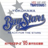 ザ・ベイスターズ 横浜ベイスターズ '95選手別応援歌