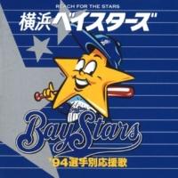 ザ・ベイスターズ 横浜ベイスターズ '94選手別応援歌