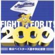 日浦孝則 横浜ベイスターズ応援歌「勝利の輝き」