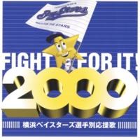 横浜ベイスターズ 横浜ベイスターズ選手別応援歌2000