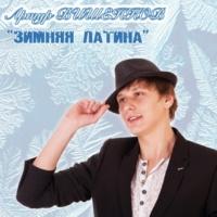 Артур Вишенков Зимняя латина