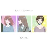 KA-na. 女として生きること