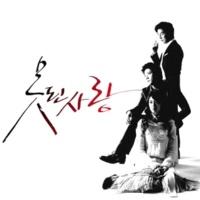 Various Artists Bad Love (Original Television Soundtrack)