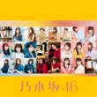 乃木坂46 Sing Out! (Special Edition)