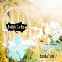鈴葉ユミ Twilight Garden