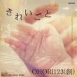 OHORI123(創) きれいごと