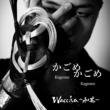 Waccha-和茶- かごめかごめ (カバー)