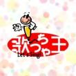 歌っちゃ王 魔女っ子メグちゃん (カラオケバージョン)