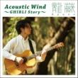 龍藏Ryuzo Acoustic Wind ~GHIBLI Story~ (PCM 96kHz/24bit)