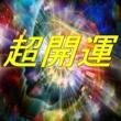 Relaxing888 超開運 ~運気上昇・浄化・ヒーリングの為の瞑想音楽集~