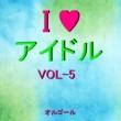 オルゴールサウンド J-POP I LOVE アイドル オルゴール作品集 VOL-5