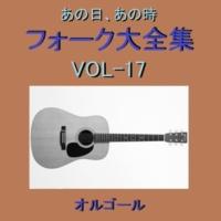 オルゴールサウンド J-POP 銀の雨 (オルゴール)