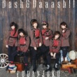 風男塾 Dash&Daaash!!(TV Size)