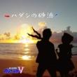 水木一郎・電脳少女シロ ハダシの砂浜