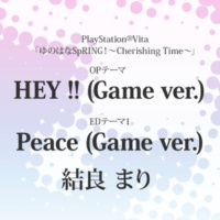 結良まり HEY !! (Game ver.)