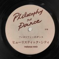 フィロソフィーのダンス ヒューリスティック・シティ(Album Mastering)