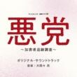 ドラマ「悪党 ~加害者追跡調査~」サントラ PRIVATE EYE