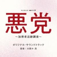 ドラマ「悪党 ~加害者追跡調査~」サントラ CLIENT