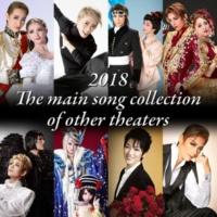 宝塚歌劇団 2018 The main song collection of other theaters