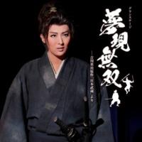 宝塚歌劇団 月組 月組 大劇場「夢現無双」