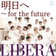 リベラ 明日へ ~for the future~