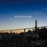 LOST IN TIME 群青
