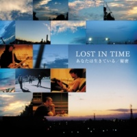 LOST IN TIME あなたは生きている/秘密