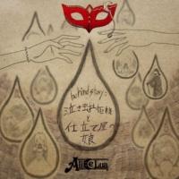 Alice Lua behind story:~泣き虫お姫様と仕立て屋の娘~