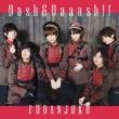 風男塾 Dash&Daaash!!