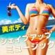Akiko Nagano SHAPE UP MUSIC -美ボディになれる最強ダイエットミュージック- mixed by Akiko Nagano