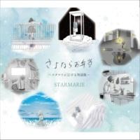 STARMARIE さよならお弁当 ~スタマリの泣ける物語集~