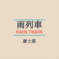 康士郎 雨列車 ~RAIN TRAIN~
