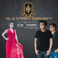 Old Story Project Chuai Pijarana (feat. Karnjana Masiri)