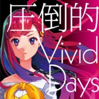 吉七味。 圧倒的 Vivid Days(instrumental)