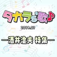 宝塚歌劇団 タカラ's歌(2019-7) -酒井澄夫 特集-