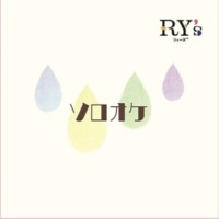 RY's/YUU キミと散歩道 (feat. YUU)